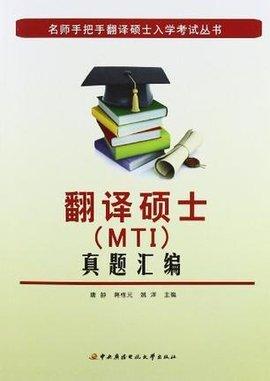 厦门大学mti真题_翻译硕士MTI真题汇编_360百科