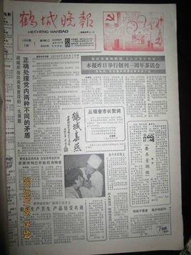 词条标签:报纸晚报齐齐哈尔鹤城