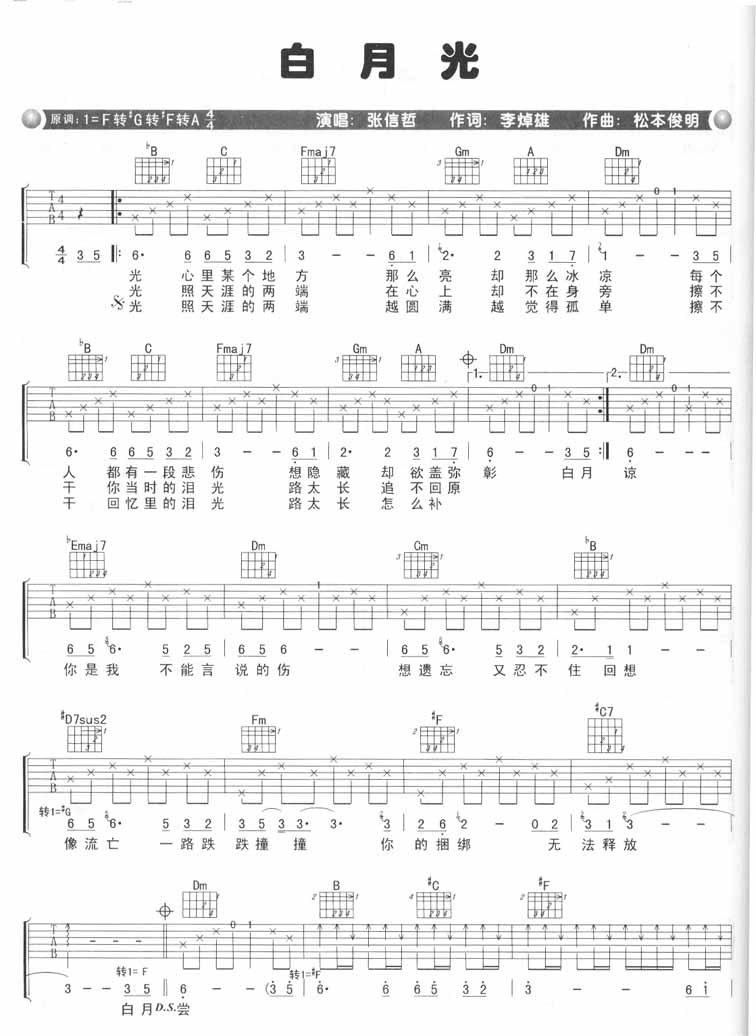 白月光吉他版乐谱