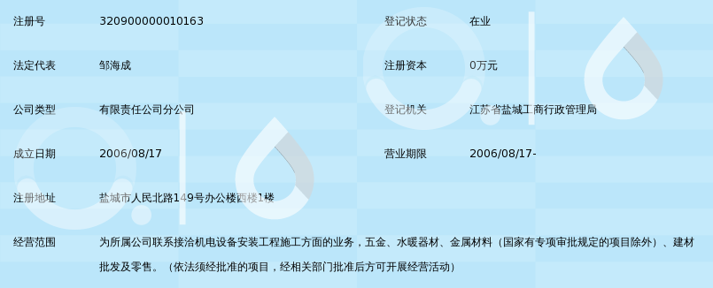 盐城联孚石化有限公司康泰工程安装分公司_3