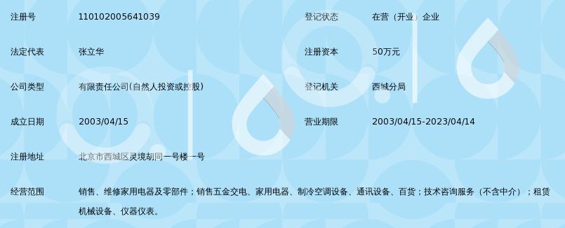 北京中商家电维修有限公司_360百科