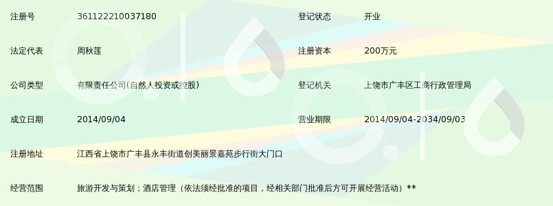 江西万花谷旅游开发有限公司