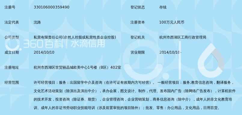杭州磁力教育咨询有限公司_360百科
