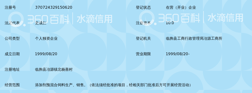 临朐县大成饲料厂_360百科