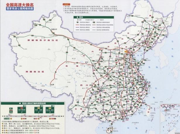 中国行车地图