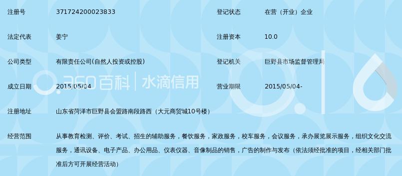 巨野县明德教育辅助服务有限公司_360百科