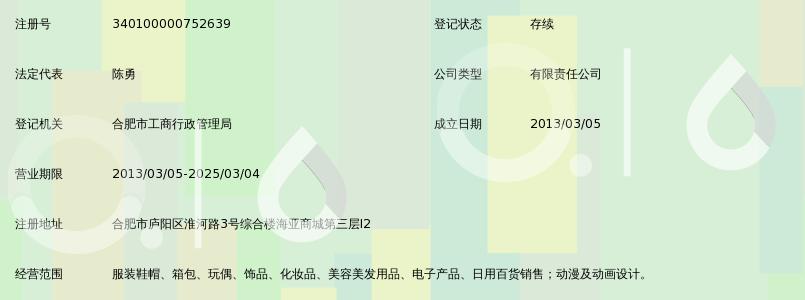 安徽一潮一乐商贸有限公司_360百科