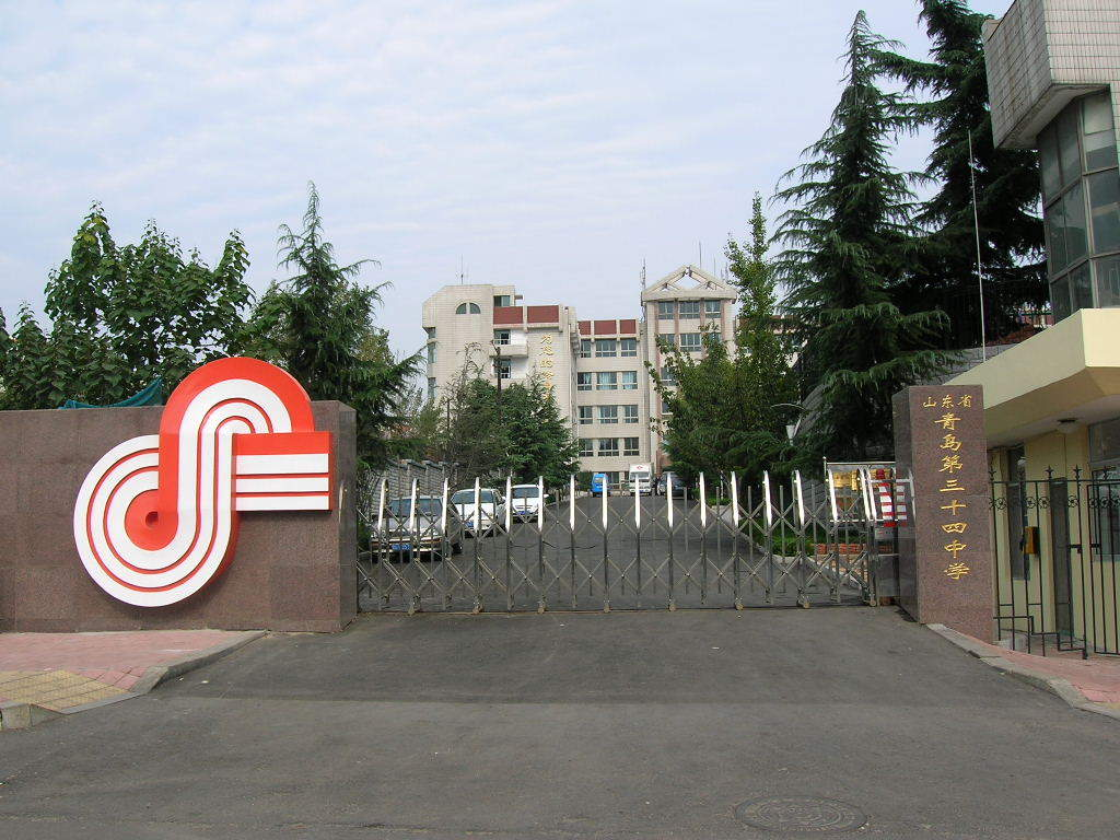 青岛第三十四中学