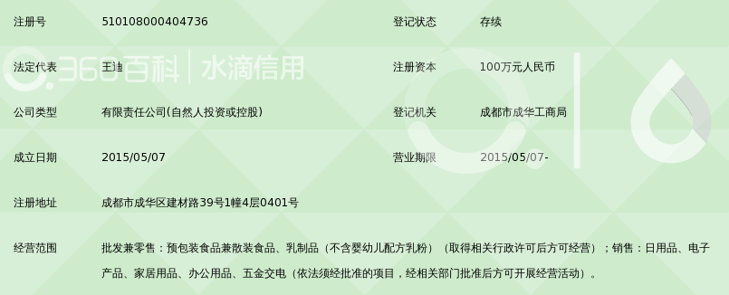 成都聚凯源商贸有限公司_360百科