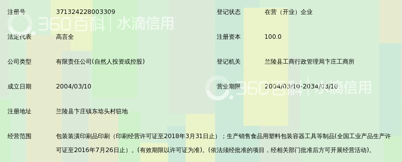 兰陵县新科v课程课程vi视觉设计目标彩印图片