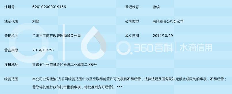 北方工程设计研究院杭州分_360甘肃企业viv企业全套图片