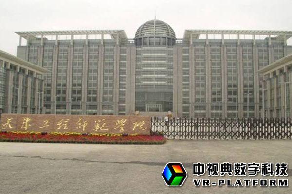天津工程师范大学
