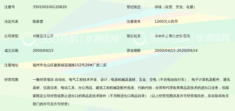福州福大自动化科技有限公司_360百科