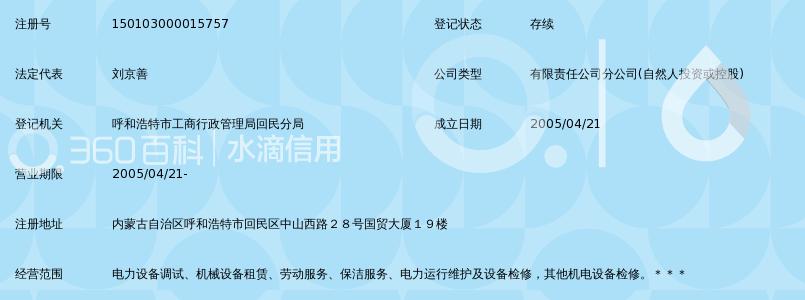 天津蓝巢电力检修有限公司内蒙分公司_360百