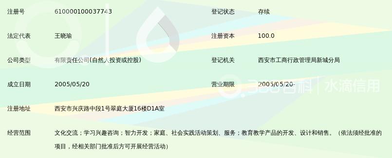 陕西建通教育文化发展有限公司_360百科