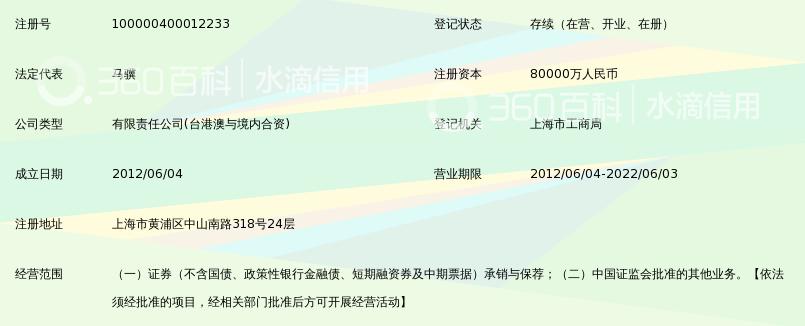 东方花旗证券有限公司