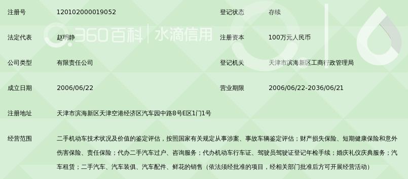 天津市竞诚机动车鉴定评估有限公司_360百科