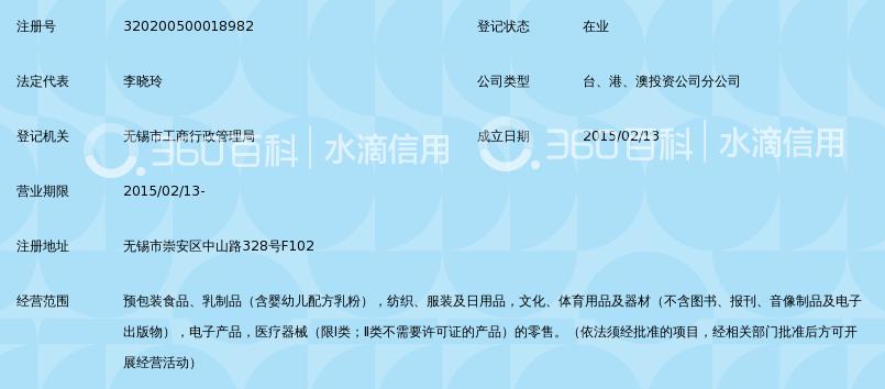 无锡屈臣氏情趣用品商店南京中山路三个人生产厂广东图片
