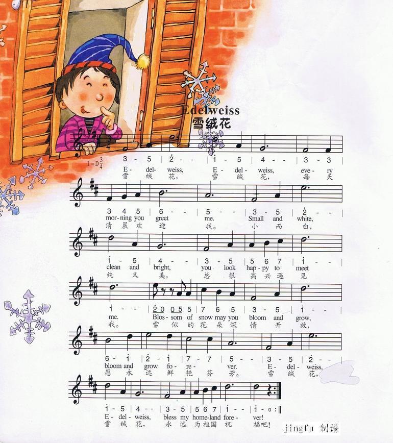 雪绒花简谱歌谱,如图