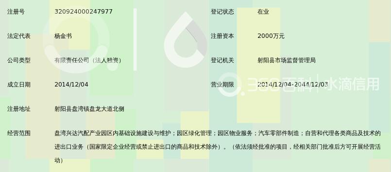 射阳县盘湾兴达汽配产业园管理有限公司锁定