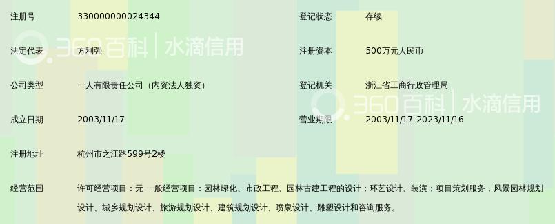 浙江诚邦园林规划设计院_360百科老余头建筑设计
