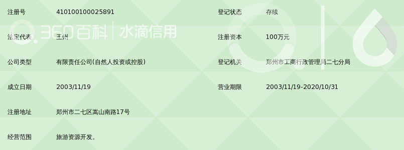 郑州轩辕旅游资源v大全解读强p大全玩法攻略详细问道图片